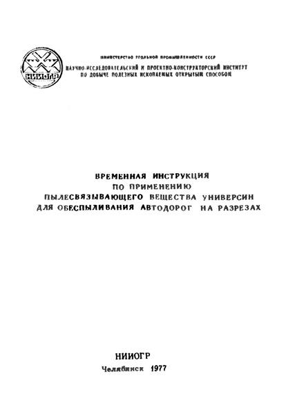 Временная инструкция по применению пылесвязывающего вещества универсин для обеспыливания автодорог на разрезах