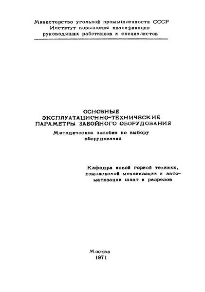 Основные эксплуатационно-технические параметры забойного оборудования. Методическое пособие по выбору оборудования