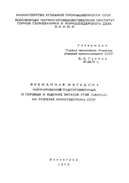 Временная методика нормирования подготовленных и готовых к выемке запасов угля (сланца) на разрезах Минуглепрома СССР