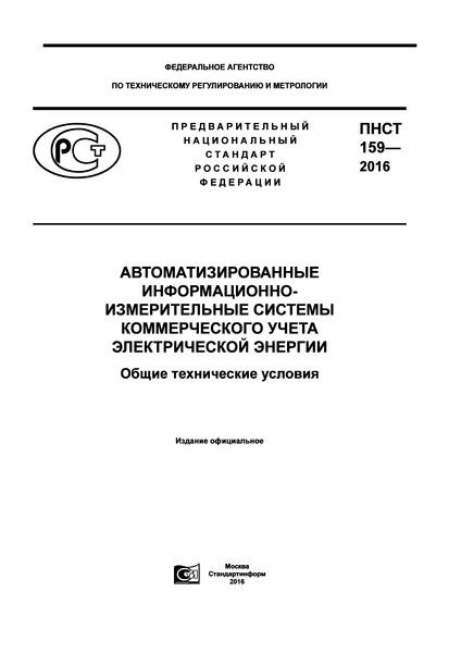 ПНСТ 159-2016 Автоматизированные информационно-измерительные системы коммерческого учета электрической энергии. Общие технические условия