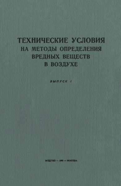 ТУ 122-1/196 Технические условия на метод определения содержания паров ртути в воздухе