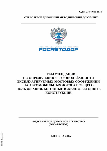 ОДМ 218.4.026-2016 Рекомендации по определению грузоподъемности эксплуатируемых мостовых сооружений на автомобильных дорогах общего пользования. Бетонные и железобетонные конструкции