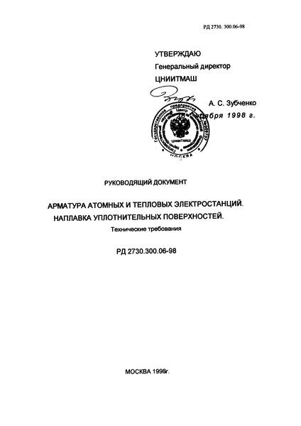 РД 2730.300.06-98 Арматура атомных и тепловых электростанций. Наплавка уплотнительных поверхностей. Технические требования