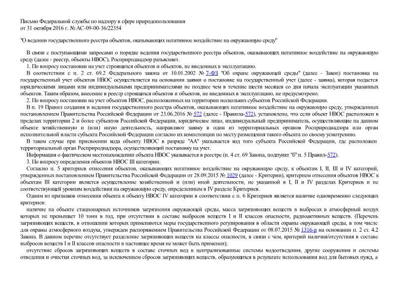 Письмо АС-09-00-36/22354 О ведении государственного реестра объектов, оказывающих негативное воздействие на окружающую среду