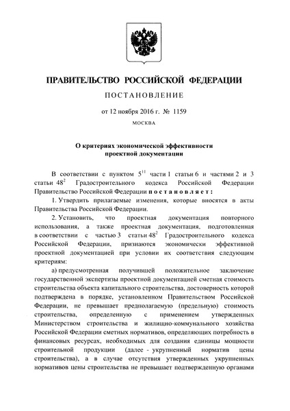 Постановление 1159 О критериях экономической эффективности проектной документации