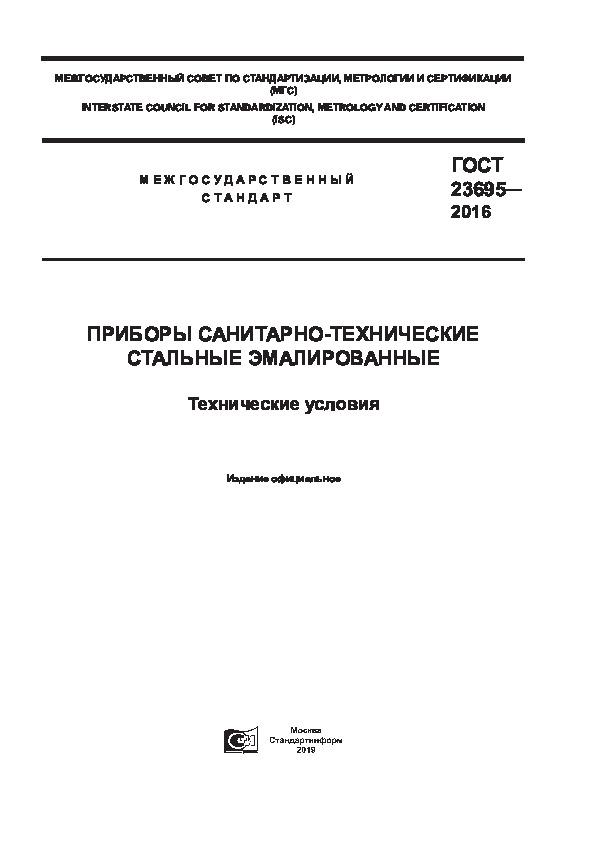 ГОСТ 23695-2016 Приборы санитарно-технические стальные эмалированные. Технические условия