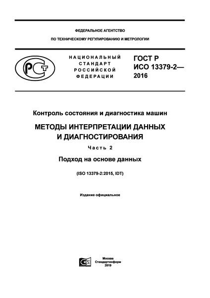 ГОСТ Р ИСО 13379-2-2016 Контроль состояния и диагностика машин. Методы интерпретации данных и диагностирования. Часть 2. Подход на основе данных