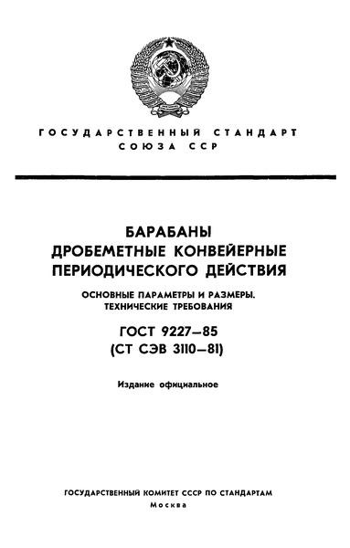 ГОСТ 9227-85 Барабаны дробеметные конвейерные периодического действия. Основные параметры и размеры. Технические требования