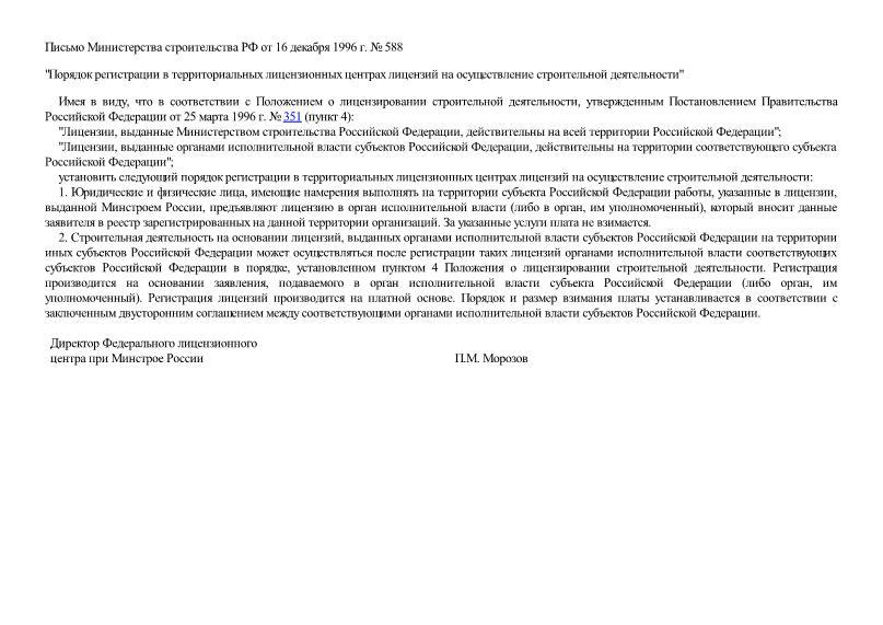 Письмо 588 Порядок регистрации в территориальных лицензионных центрах лицензий на осуществление строительной деятельности