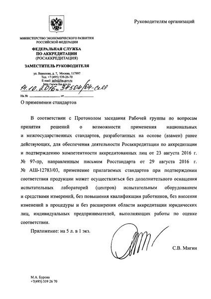 Письмо 34504/04-СМ О применении стандартов