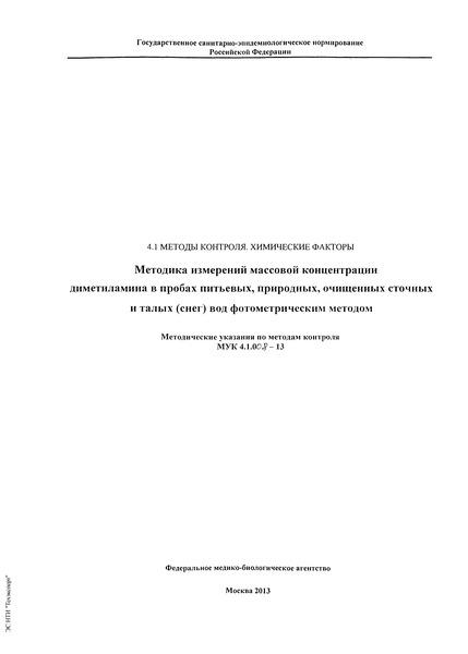 МУК 4.1.008-13 Методика измерений массовой концентрации диметиламина в пробах питьевых, природных, очищенных сточных и талых (снег) вод фотометрическим методом