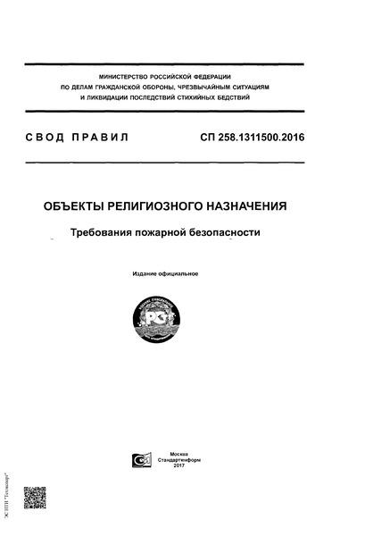 СП 258.1311500.2016 Объекты религиозного назначения. Требования пожарной безопасности