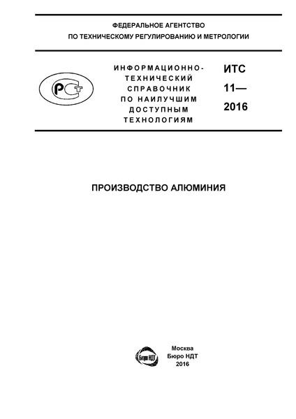 ИТС 11-2016 Производство алюминия