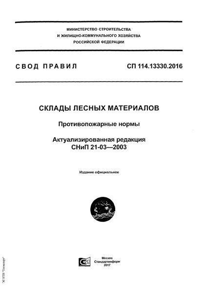 СП 114.13330.2016 Склады лесных материалов. Противопожарные нормы