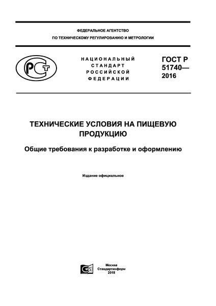 ГОСТ Р 51740-2016 Технические условия на пищевую продукцию. Общие требования к разработке и оформлению