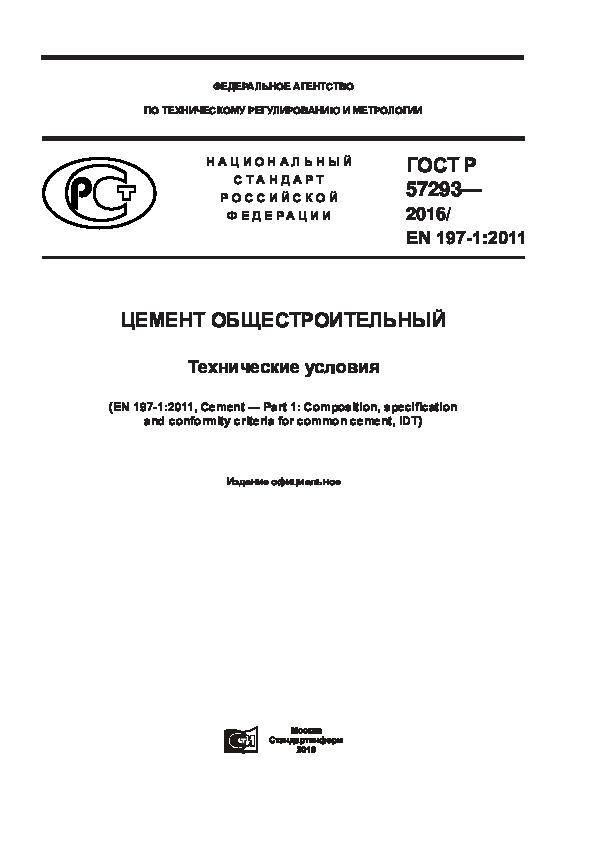 ГОСТ Р 57293-2016 Цемент общестроительный. Технические условия