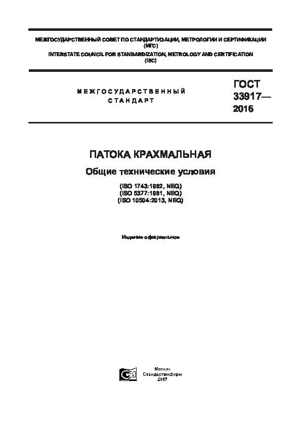 ГОСТ 33917-2016 Патока крахмальная. Общие технические условия