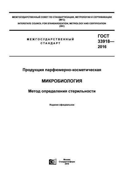 ГОСТ 33918-2016 Продукция парфюмерно-косметическая. Микробиология. Метод определения стерильности