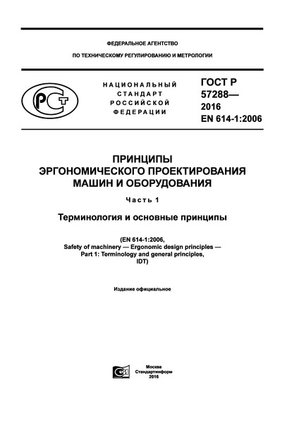 ГОСТ Р 57288-2016 Принципы эргономического проектирования машин и оборудования. Часть 1. Терминология и основные принципы