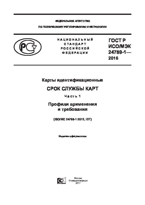 ГОСТ Р ИСО/МЭК 24789-1-2016 Карты идентификационные. Срок службы карт. Часть 1. Профили применения и требования