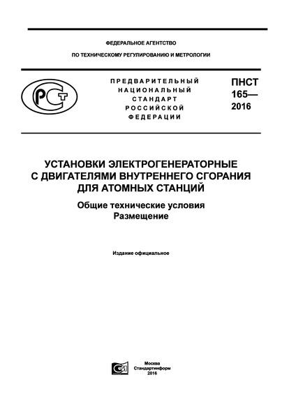 ПНСТ 165-2016 Установки электрогенераторные с двигателями внутреннего сгорания для атомных станций. Общие технические условия. Размещение
