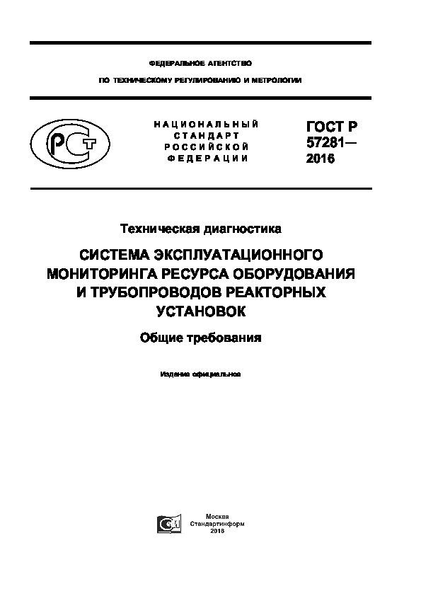 ГОСТ Р 57281-2016 Техническая диагностика. Система эксплуатационного мониторинга ресурса оборудования и трубопроводов реакторных установок. Общие требования