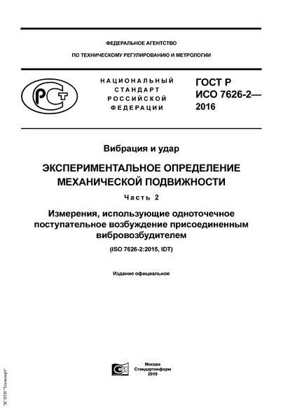 ГОСТ Р ИСО 7626-2-2016 Вибрация и удар. Экспериментальное определение механической подвижности. Часть 2. Измерения, использующие одноточечное поступательное возбуждение присоединенным вибровозбудителем