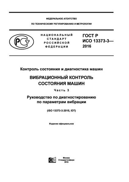 ГОСТ Р ИСО 13373-3-2016 Контроль состояния и диагностика машин. Вибрационный контроль состояния машин. Часть 3. Руководство по диагностированию по параметрам вибрации