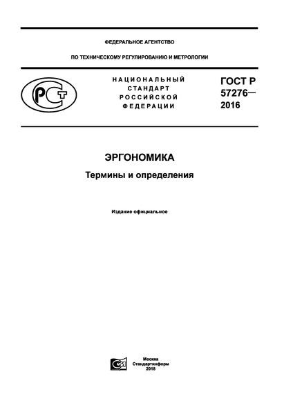 ГОСТ Р 57276-2016 Эргономика. Термины и определения