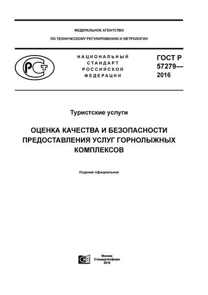 ГОСТ Р 57279-2016 Туристские услуги. Оценка качества и безопасности предоставления услуг горнолыжных комплексов