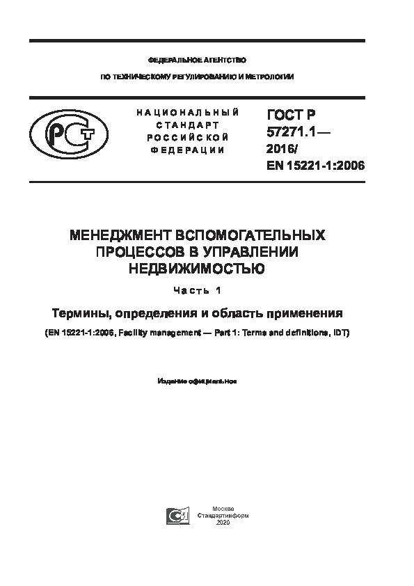 ГОСТ Р 57271.1-2016 Менеджмент вспомогательных процессов в управлении недвижимостью. Часть 1. Термины, определения и область применения