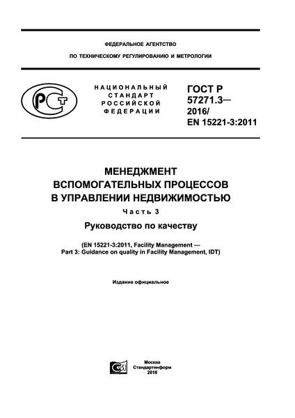 ГОСТ Р 57271.3-2016 Менеджмент вспомогательных процессов в управлении недвижимостью. Часть 3. Руководство по качеству