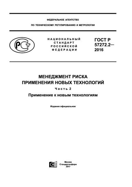 ГОСТ Р 57272.2-2016 Менеджмент риска применения новых технологий. Часть 2. Применение к новым технологиям