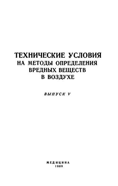 ТУ 590-65 Технические условия на метод определения хлорпеларгоновой кислоты в воздухе