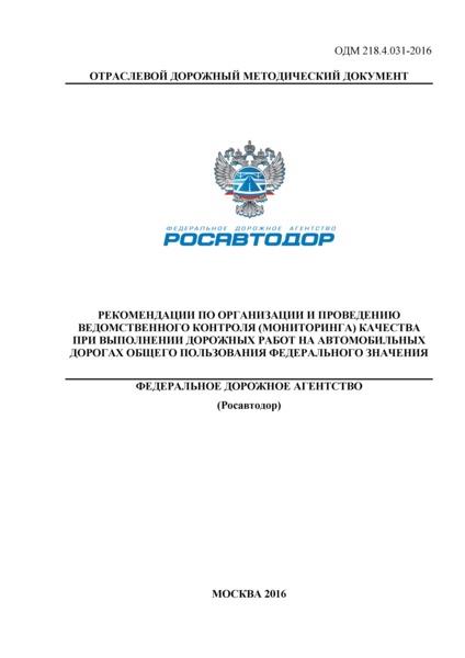 ОДМ 218.4.031-2016 Рекомендации по организации и проведению ведомственного контроля (мониторинга) качества при выполнении дорожных работ на автомобильных дорогах общего пользования федерального значения
