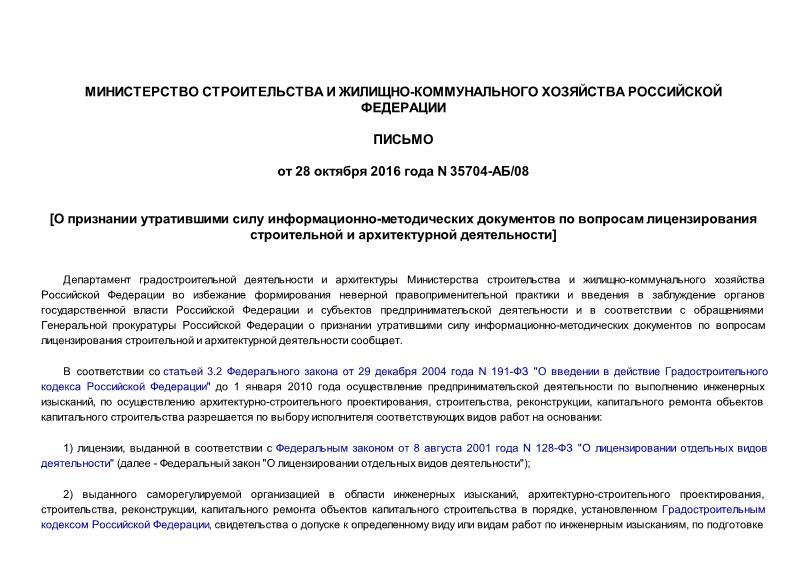 Письмо 35704-АБ/08 По вопросам лицензирования строительной и архитектурной деятельности
