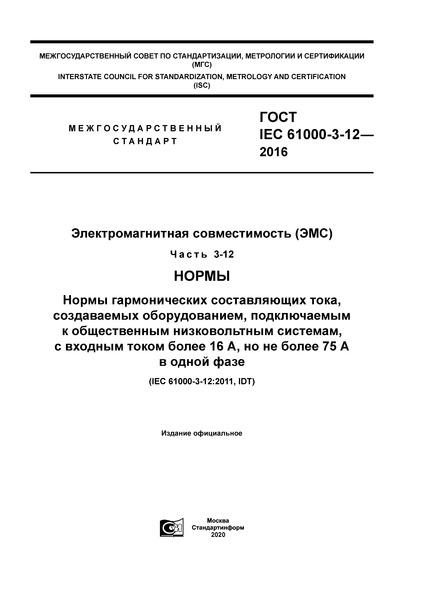 ГОСТ IEC 61000-3-12-2016 Электромагнитная совместимость (ЭМС). Часть 3-12. Нормы. Нормы гармонических составляющих тока, создаваемых оборудованием, подключаемым к общественным низковольтным системам, с входным током более 16 А, но не более 75 А в одной фазе