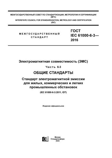 ГОСТ IEC 61000-6-3-2016 Электромагнитная совместимость (ЭМС). Часть 6-3. Общие стандарты. Стандарт электромагнитной эмиссии для жилых, коммерческих и легких промышленных обстановок
