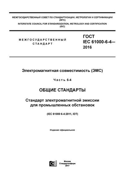 ГОСТ IEC 61000-6-4-2016 Электромагнитная совместимость (ЭМС). Часть 6-4. Общие стандарты. Стандарт электромагнитной эмиссии для промышленных обстановок
