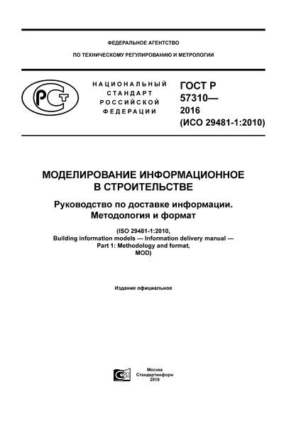 ГОСТ Р 57310-2016 Моделирование информационное в строительстве. Руководство по доставке информации. Методология и формат