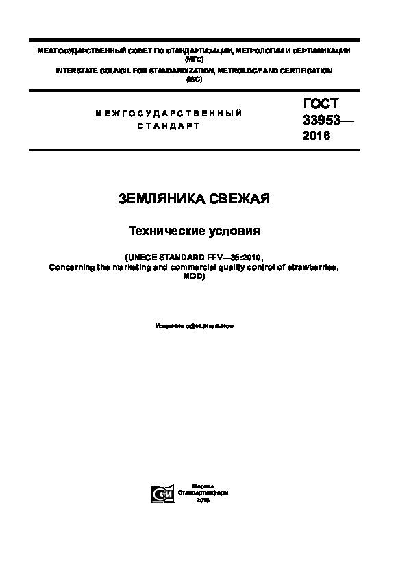 ГОСТ 33953-2016 Земляника свежая. Технические условия