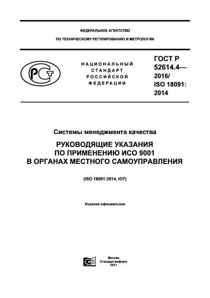 ГОСТ Р 52614.4-2016 Системы менеджмента качества. Руководящие указания по применению ИСО 9001 в органах местного самоуправления