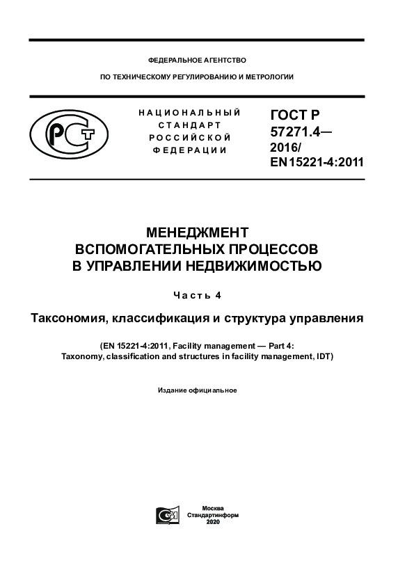 ГОСТ Р 57271.4-2016 Менеджмент вспомогательных процессов в управлении недвижимостью. Часть 4. Таксономия, классификация и структура управления