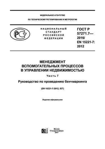 ГОСТ Р 57271.7-2016 Менеджмент вспомогательных процессов в управлении недвижимостью. Часть 7. Руководство по проведению бенчмаркинга