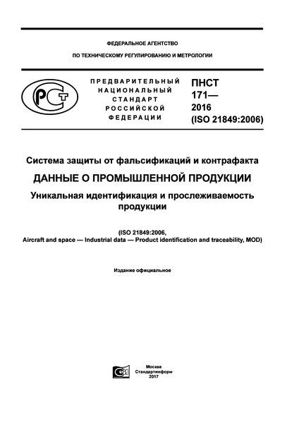 ПНСТ 171-2016 Система защиты от фальсификаций и контрафакта. Данные о промышленной продукции. Уникальная идентификация и прослеживаемость продукции