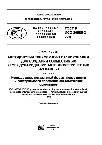 ГОСТ Р ИСО 20685-2-2016 Эргономика. Методология трехмерного сканирования для создания совместимых с международными антропометрических баз данных. Часть 2. Исследование показателей формы поверхности и повторяемости положения анатомических ориентиров