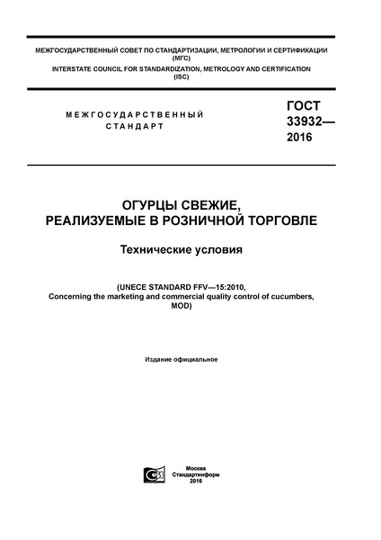 ГОСТ 33932-2016 Огурцы свежие, реализуемые в розничной торговле. Технические условия