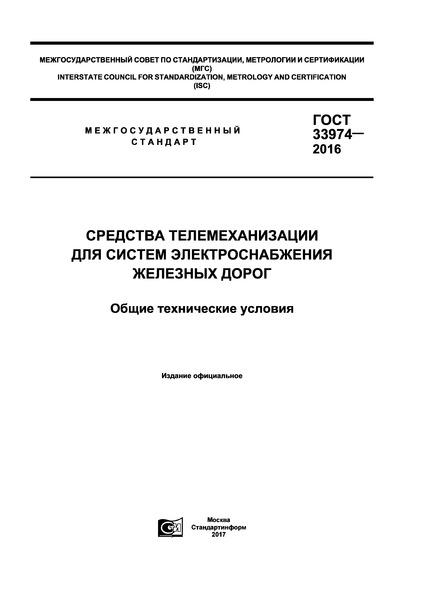 ГОСТ 33974-2016 Средства телемеханизации для систем электроснабжения железных дорог. Общие технические условия