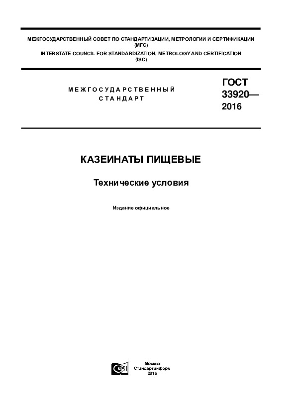 ГОСТ 33920-2016 Казеинаты пищевые. Технические условия