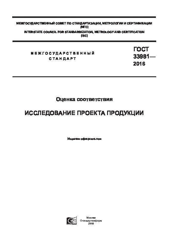 ГОСТ 33981-2016 Оценка соответствия. Исследование проекта продукции